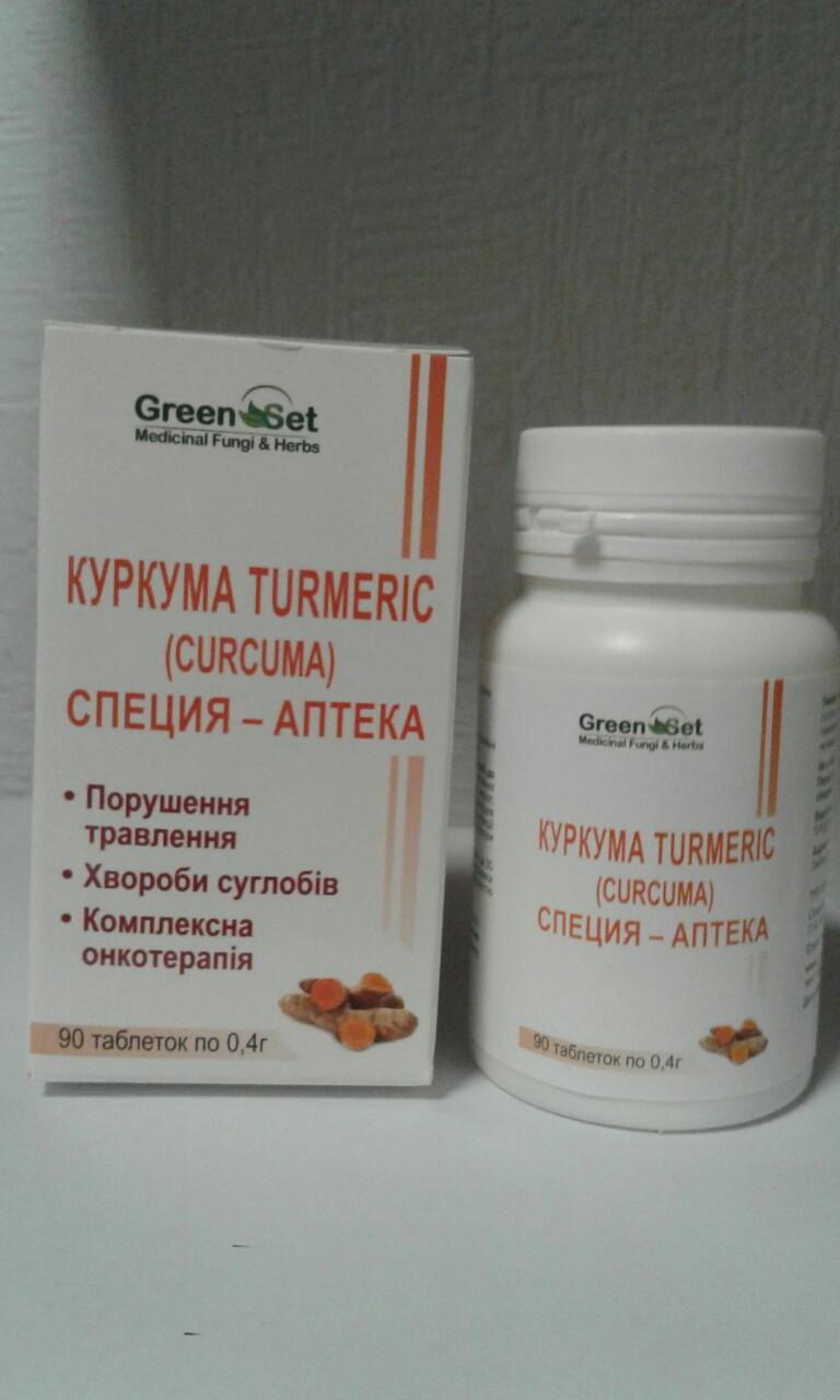 Куркума Turmeric  Специя-Аптека 90 таблеток по 0,4г Куркума в таблетках