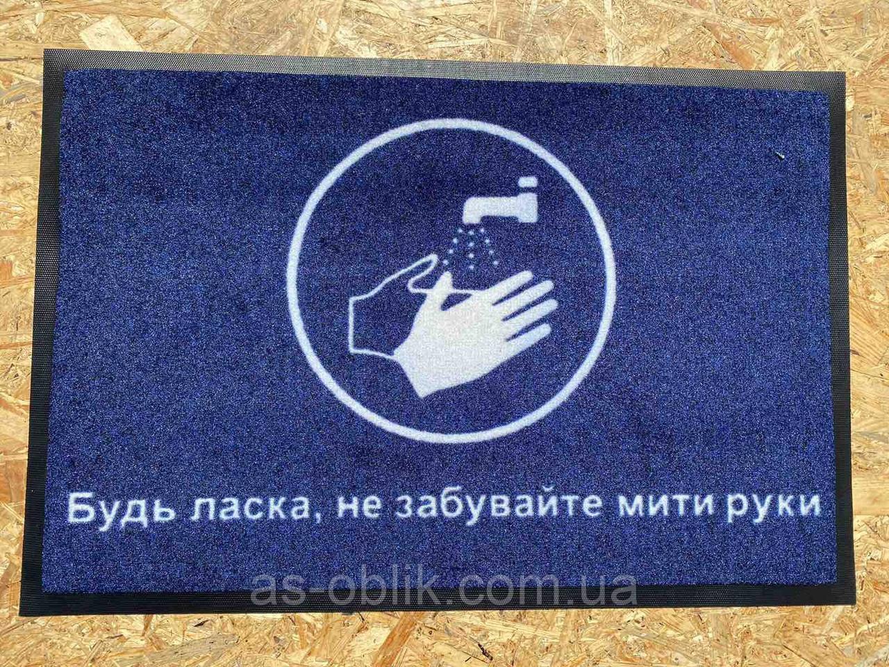 Влагопоглощающий коврик 750х500 мм