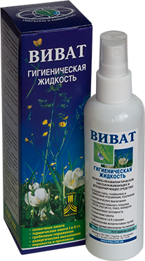 ВІВАТ Гігієнічна жидкость100мл. Аптечка в одному флаконеВИВАТ - високоефективне фармацевтичне, гігієнічними.