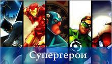 Топперы Супер Герои