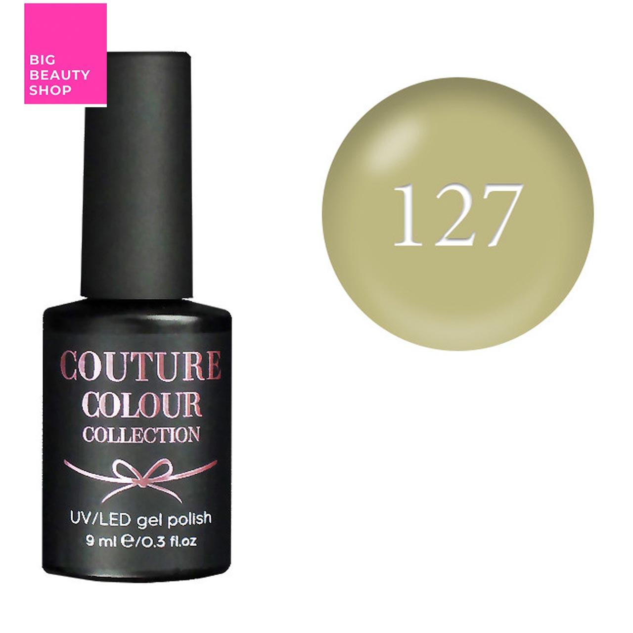 Гель-лак для ногтей Couture Colour №127 Плотный светло-оливковый (эмаль) 9 мл