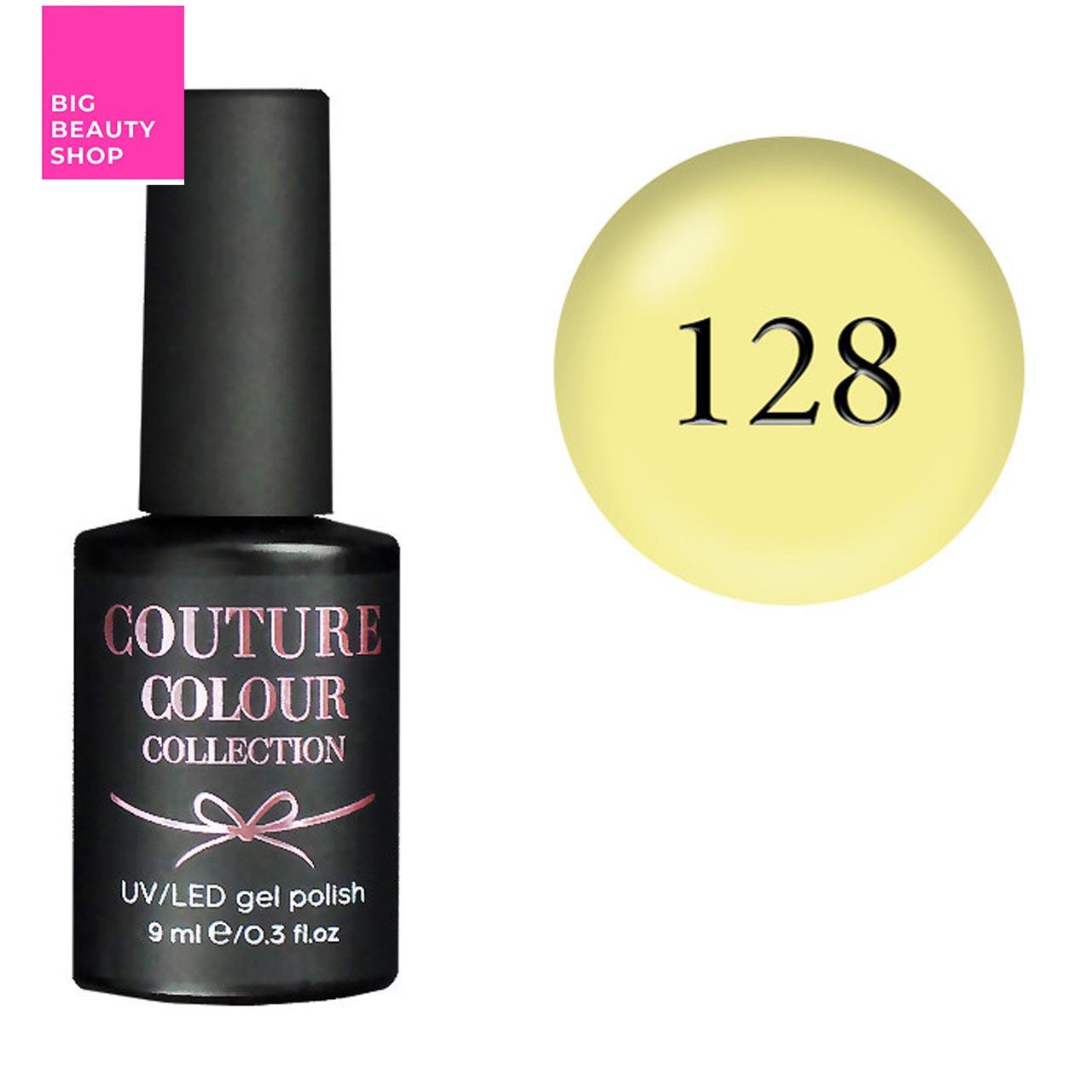 Гель-лак для ногтей Couture Colour №128 Плотный лимонный (эмаль) 9 мл