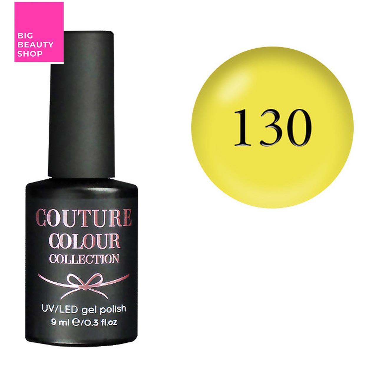 Гель-лак для ногтей Couture Colour №130 Плотный светло-желтый (эмаль) 9 мл