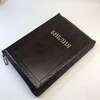 Библия каноническая, синодального перевода, кожзаменитель на замке с молнией, Священное Писания (русская)