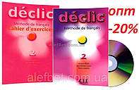 Французский язык / Declic / Livre+Cahier d'activites. Учебник+Тетрадь (комплект), 2 / CLE International