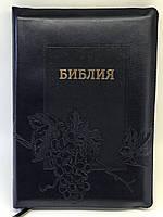 Библия на молнии, в мягком переплети, на русском языке, Священного Писания Ветхого и Нового Завета (кож.зам)