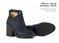 Обувь из натуральной кожи. ОПТ.