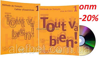 Французский язык /Tout va bien/ Livre+Cahier d'activites. Учебник+Тетрадь (комплект), 1 / CLE International