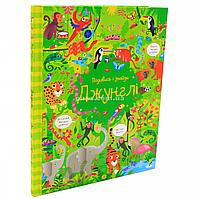 Книга для детей Ранок - «Подивись і знайди. Джунглі», укр. яз, стр 32, 3+ (Z104065У)