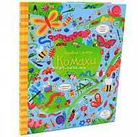 Книга для детей Ранок - «Подивись і знайди. Комахи», укр. яз, стр 32, 3+ (Z104063У)