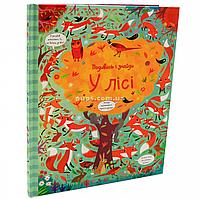 Книга для детей Ранок - «Подивись і знайди. У лісі», укр. яз, стр 32, 3+ (Z104062У)