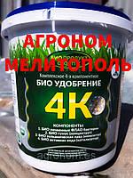 4К-БИО 1 л. ОРИГИНАЛ(Видео)