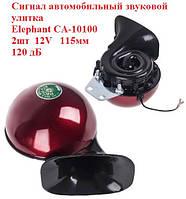 Сигнал автомобильный звуковой улитка Elephant, сигнал звуковой 12V, сигнал 2шт 115мм, клаксон CA-10100.