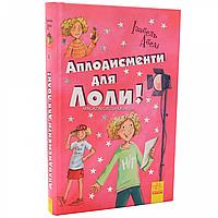 Книга для детей Ранок - «Аплодисменти для Лоли» Изабель Абеди укр. яз, 10+ (Р359014У)