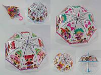 """Детский прозрачный зонтик """"LOL"""" оптом на 4-6 лет от фирмы Yuzont"""