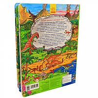Книга для детей Ранок - «Мій великий віммельбух. Динозаври», укр. яз, стр 16, 2+ (Л901213У), фото 3