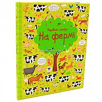 Книга для детей Ранок - «Подивись і знайди. На фермі», укр. яз, стр 32, 3+ (Z104064У)