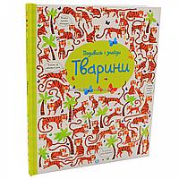 Книга для детей Ранок - «Подивись і знайди. тварини», укр. яз, стр 32, 3+ (Z104060У)