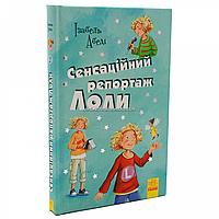 Книга для детей Ранок - «Сенсаційний репортаж Лоли» Изабель Абеди украинский язык 10+ (Р900145У)