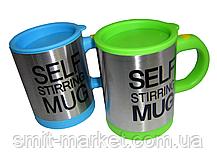 Кружка мешалка Self stirring mug, фото 3