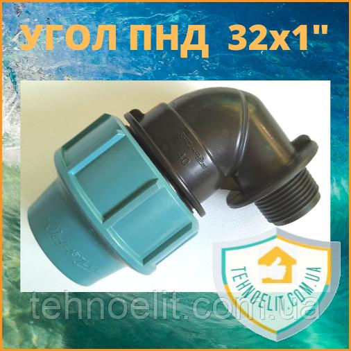 Угол для полиэтиленовых труб ПНД с наружной резьбой 32x1″