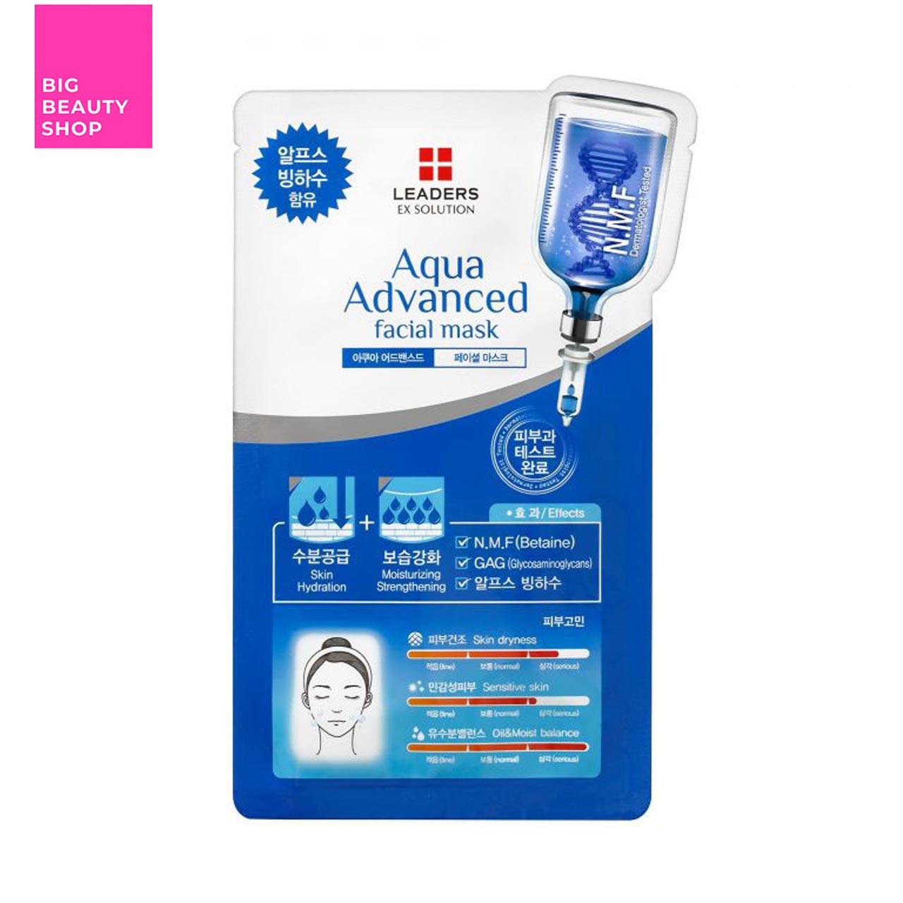 Маска для лица Aqua Advanced Facial Mask