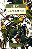 Земля шорохов - Джеральд Даррелл (978-5-389-12918-4)