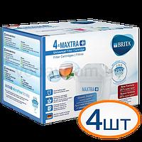 Картриджи Brita Maxtra + (Брита Макстра)  4 шт. Оригинал. Германия.
