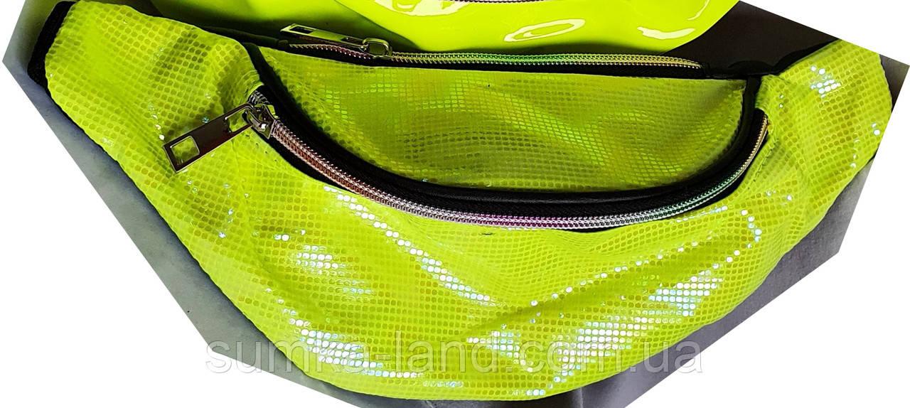 Женская желтая блестящая сумка на пояс, бананка 30*10 см