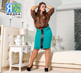 42758d54e001 Я-Модна. Купить женскую одежду больших размеров недорого в Украине ...