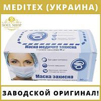 25 шт. Маска медицинская одноразовая трехслойная защитная для лица на резинке с фиксатором meditex