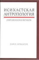 Исихастская антропология о временном и вечном. Диакон Павел Сержантов