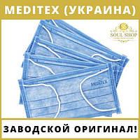 10 шт. Маска медицинская одноразовая трехслойная защитная для лица на резинке с фиксатором meditex