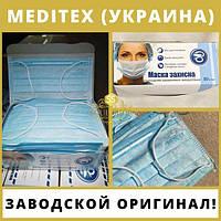 20 шт. Маска медицинская одноразовая трехслойная защитная для лица на резинке с фиксатором meditex