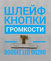Шлейф кнопки громкости Doogee Leo dg280