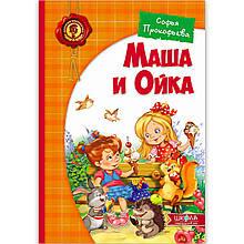 Маша и Ойка Авт: Софья Прокофьева Изд: Школа