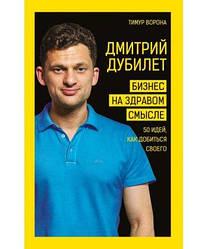 Книга Дмитрий Дубилет. Бизнес на здравом смысле. Автор - Тимур Ворона (BooKCheef)