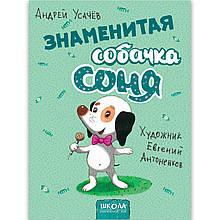 Знаменитая собачка Соня Авт: Андрей Усачев Изд: Школа