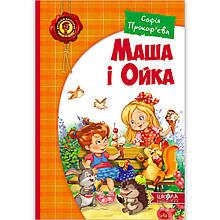 Маша і Ойка Авт: Софія Прокоф`єва Вид: Школа