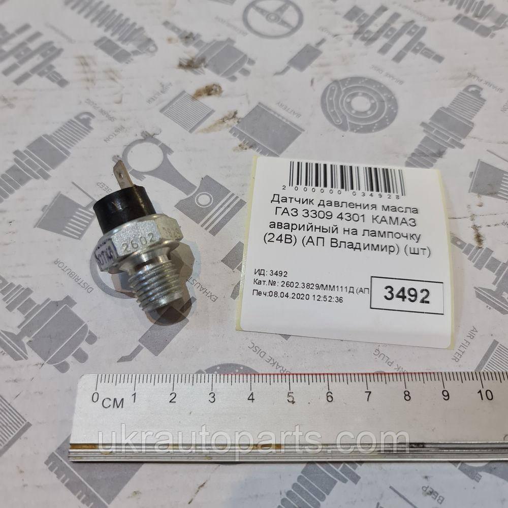 Датчик давления масла ГАЗ 3309 4301 КАМАЗ аварийный на лампочку (24В) (АП Владимир) (2602.3829/ММ111Д (АП))