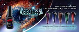Магнитный гель-лак PNB Meteorites 9D