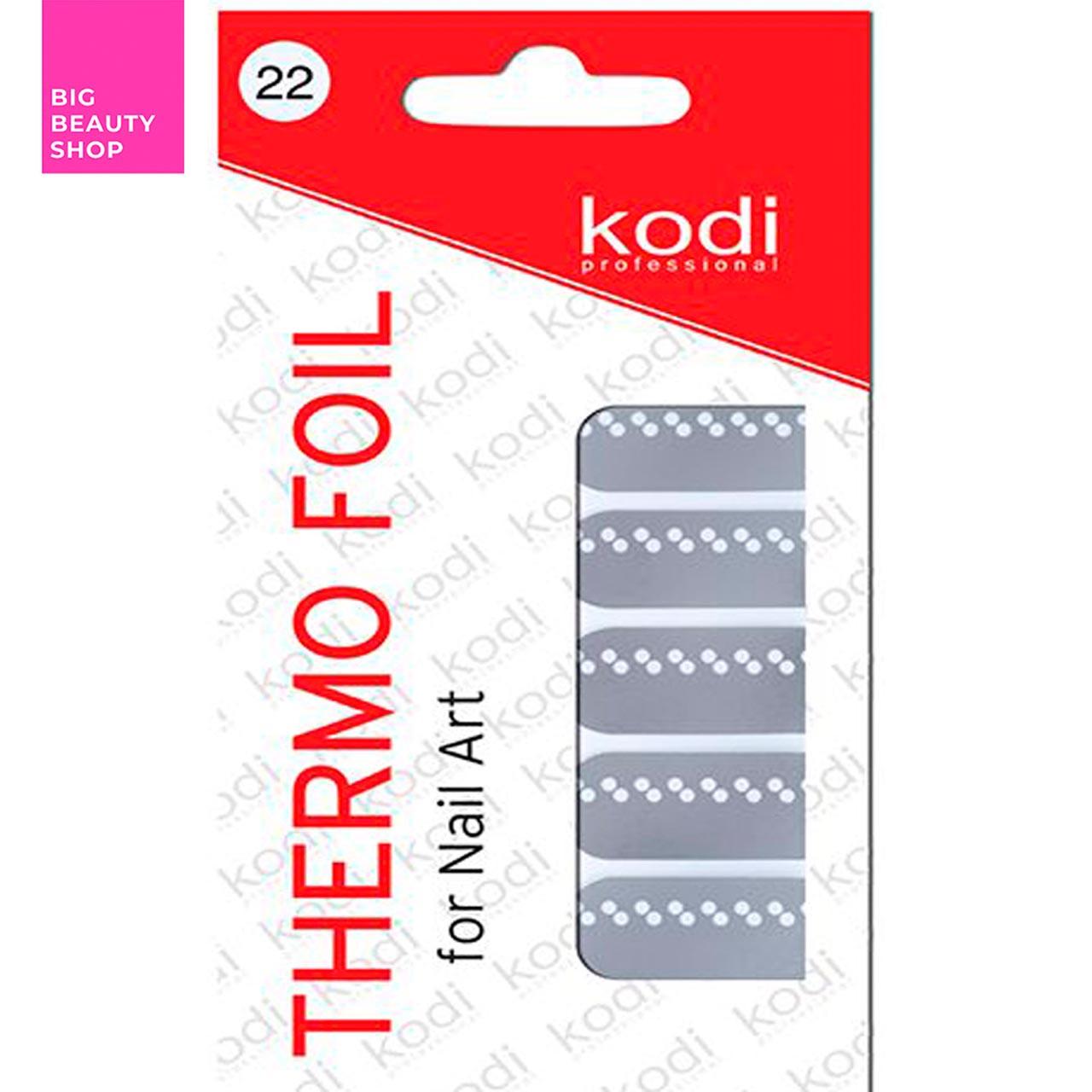 Термо фольга для дизайна ногтей Kodi Professional №022