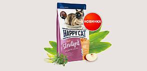 Корм Happy Cat Sterilised Atlantik-Lachs Хеппі Кет для кастрованих котів з атлантичним лососем 0,3кг