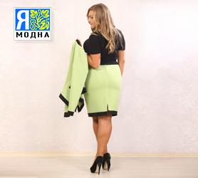 130b5ec3dbbcf17 Я-Модна. Купить женскую одежду больших размеров недорого в Украине ...