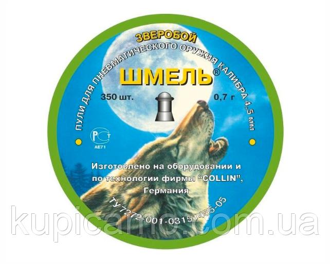 Пули Шмель «Зверобой» (округлые) 4,5 мм, 0,7 г, 350 штук