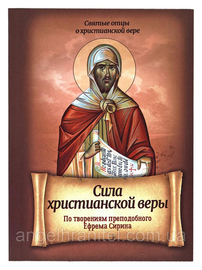 Сила Христианской веры.По творениям Сирина. Плюснин А.И.