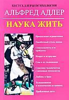 Наука жить | Альфред Адлер | Knygij klubas