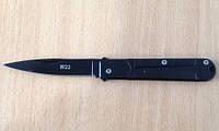 Нож раскладной W22 / 15см / К302