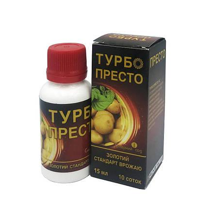 Инсектицид Турбо Престо, 15 мл — для долговременной защиты овощных, зерновых, виноградников и цветов, фото 2