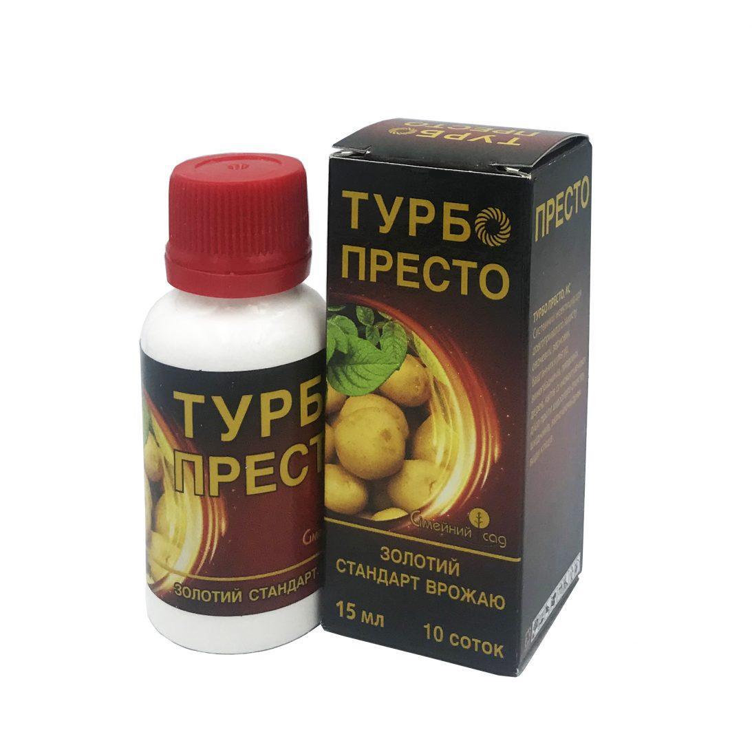 Инсектицид Турб Престо (15 мл) — для долговременной защиты овощных, виноградников и цветов